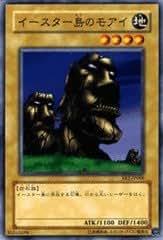 【遊戯王シングルカード】 《ビギナーズ・エディション2》 イースター島のモアイ ノーマル be2-jp088
