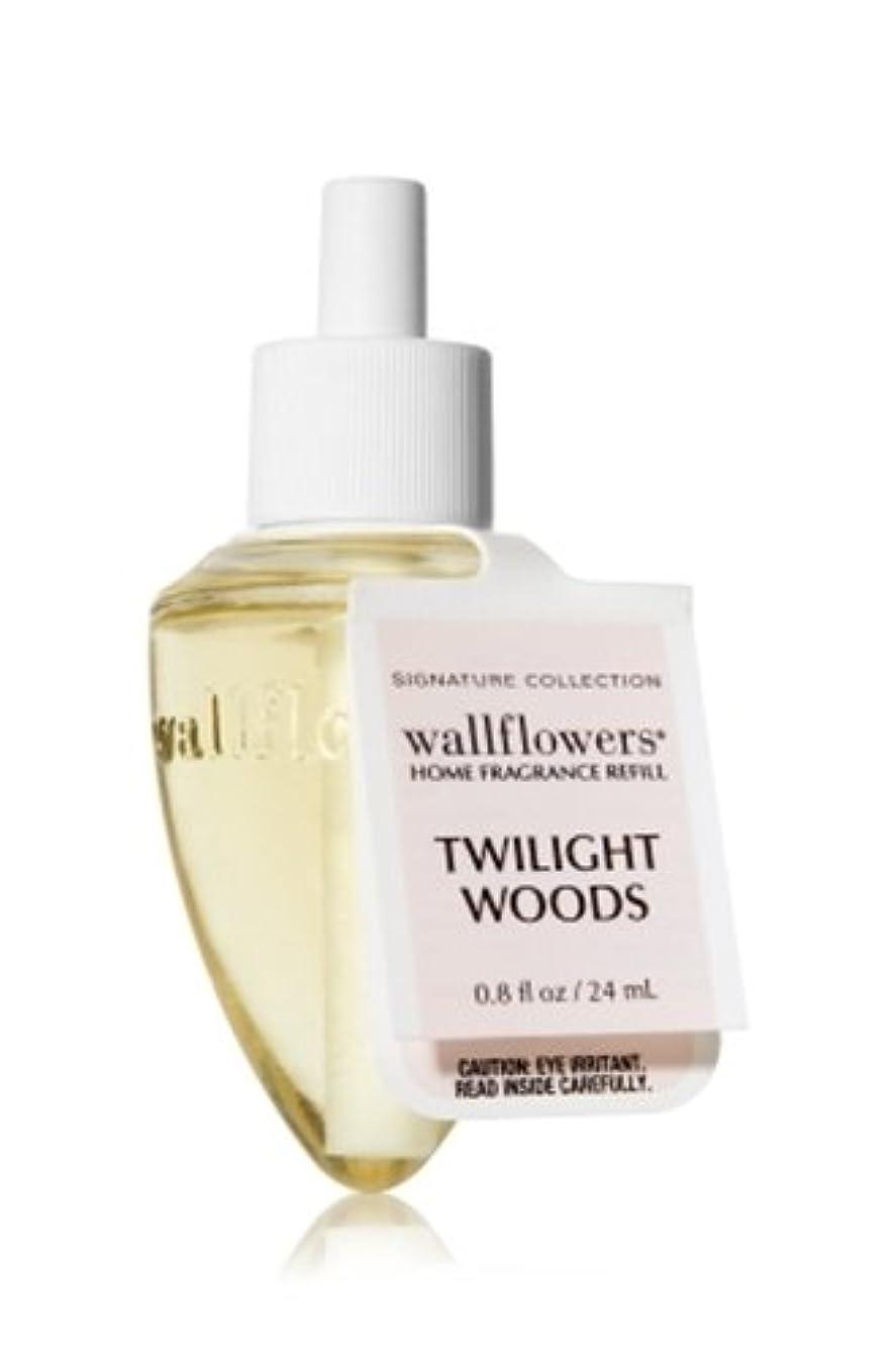 束ギャラントリーアルネBath & Body Works(バス&ボディワークス) トワイライトウッズ レフィル(本体は別売りです) Twilight Woods Wallflowers Refill Single Bottles【並行輸入品】