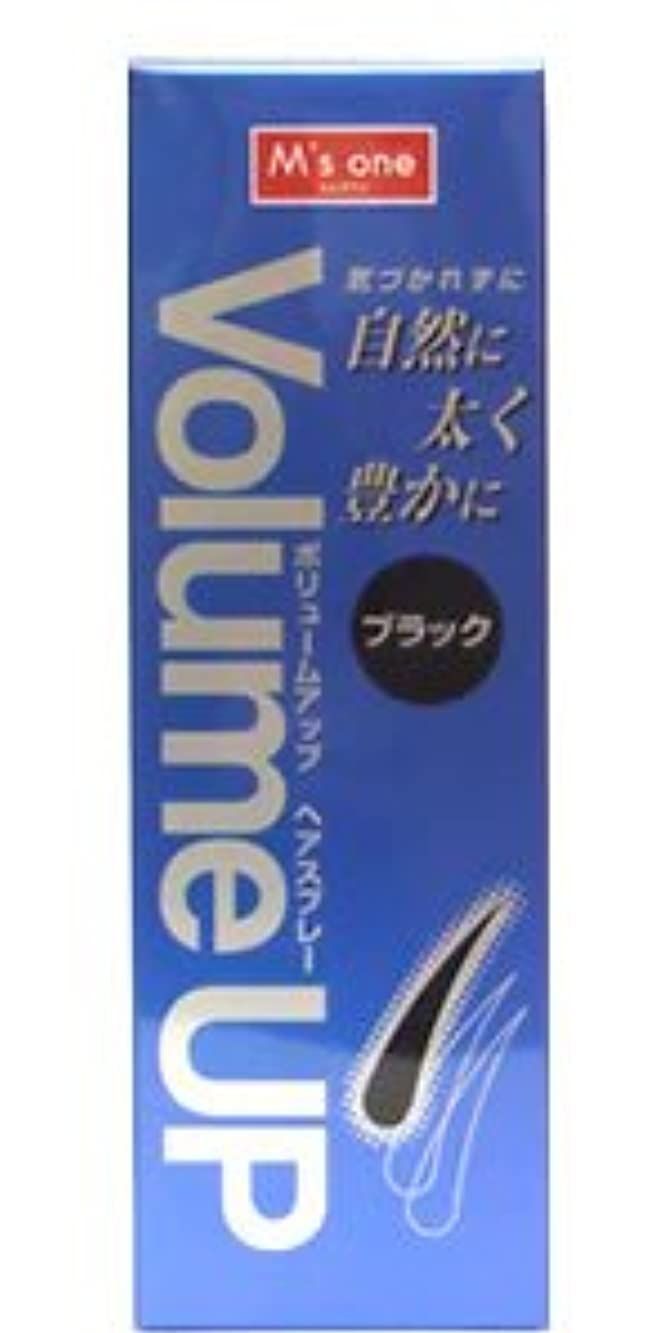 集団旅行者プラスエムズワン ボリュームアップ ヘアスプレー 【ブラック】 (200g)