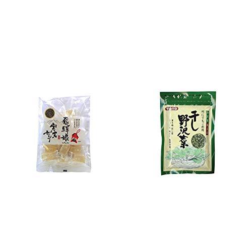 [2点セット] 飛騨娘 地酒寒天ゼリー(200g)・干し野沢菜(100g)