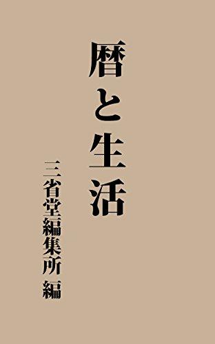 暦と生活: 昭和24年刊