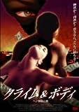 クライム&ボディ ヘア無修正版 [DVD]