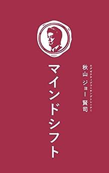 [秋山 ジョー 賢司]のマインドシフト: 圧倒的な勝ち方