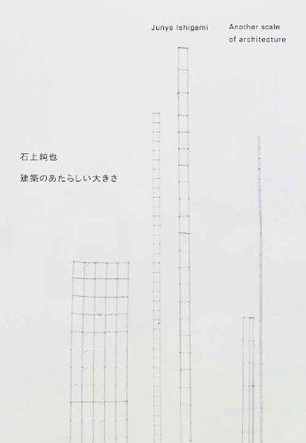 石上純也 建築のあたらしい大きさの詳細を見る