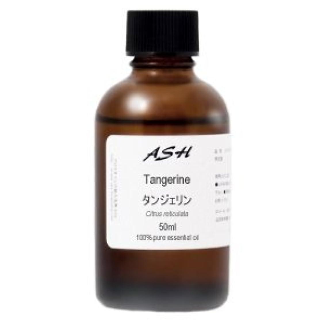分注する歯痛メカニックASH タンジェリン エッセンシャルオイル 50ml AEAJ表示基準適合認定精油