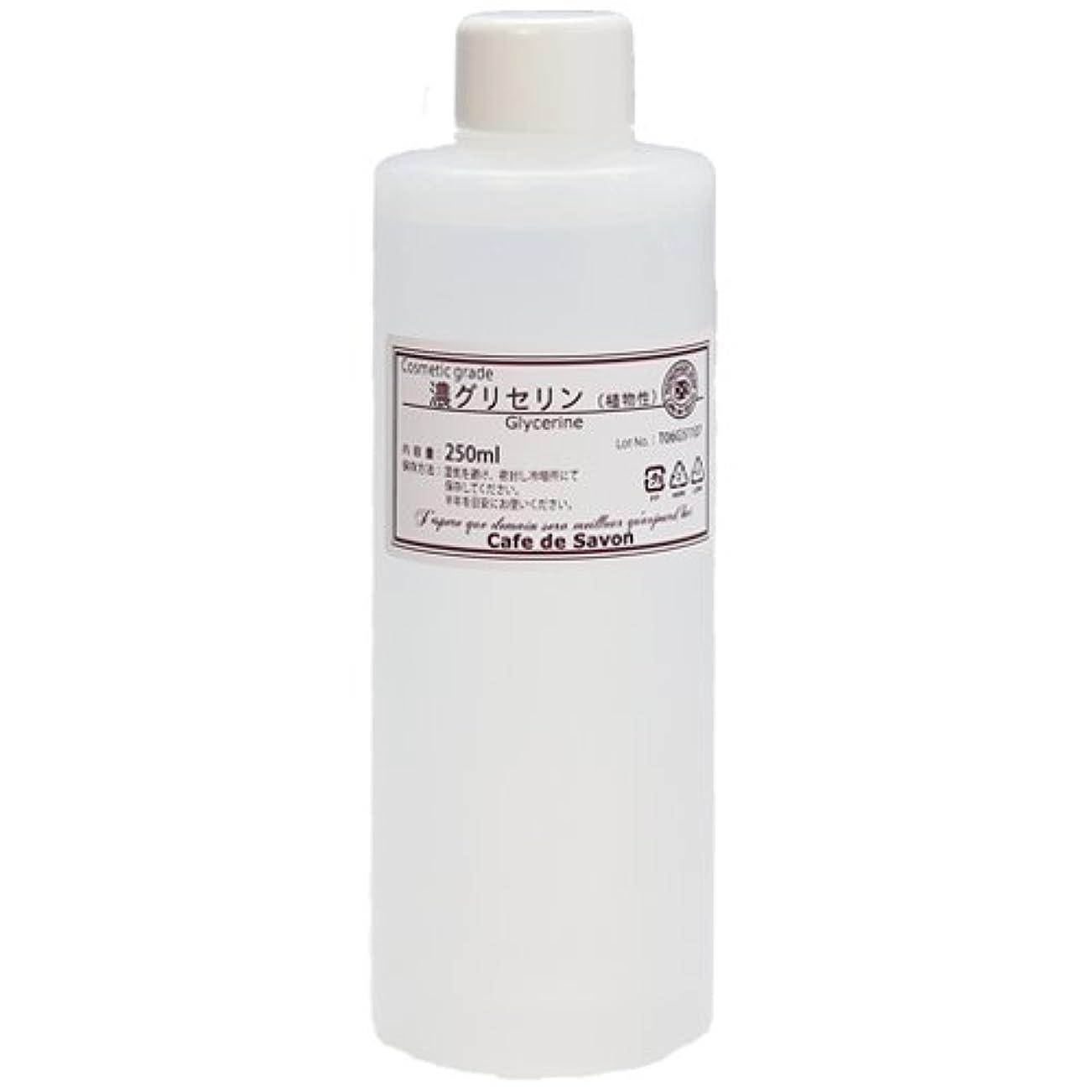 展示会物理学者香水濃グリセリン[植物性] 250ml 【手作り石鹸/手作りコスメ】