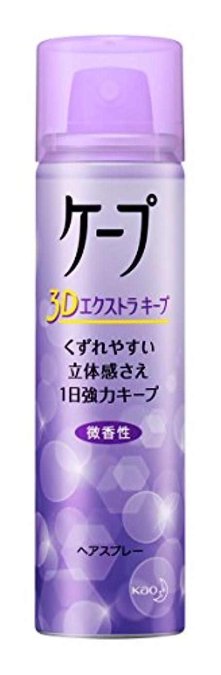 前提条件浴未亡人ケープ 3D エクストラ キープ 微香性 50g