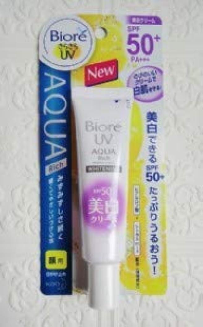 汚染イベント支店BIORE UV AQUA豊かなクリームSPF5033グラム