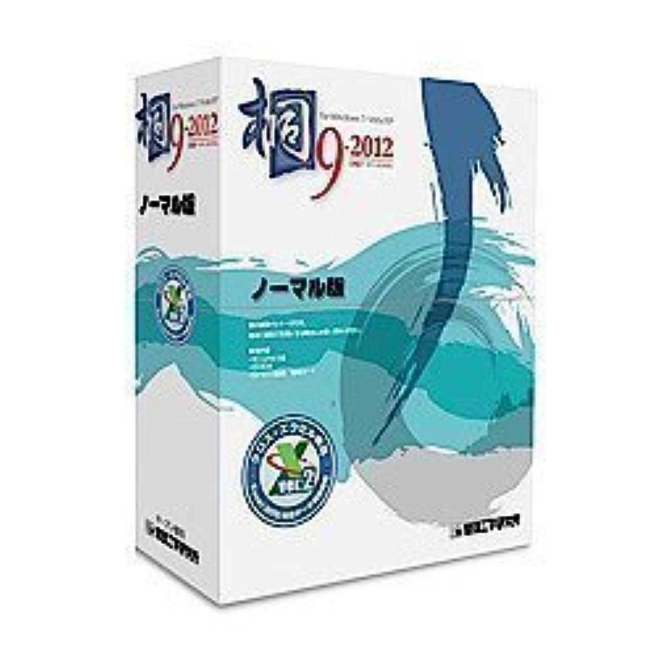 テレビ局サイドボードに桐9-2012 ノーマル版(発売記念版)