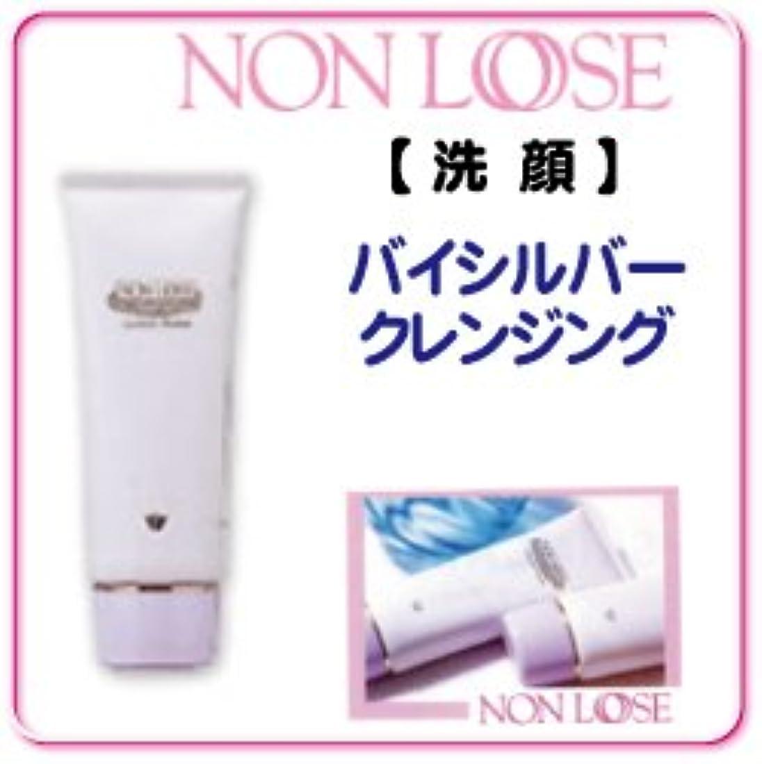 ベルマン化粧品 ノンルース バイシルバークレンジング 100g 【洗い流し専用】