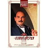 名探偵ポワロ[完全版]Vol.23 [DVD]