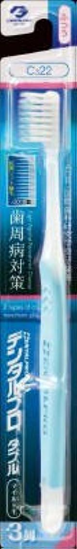 前書きスクレーパーバーベキューデンタルプロ デンタルプロダブル マイルド毛3列 ふつう 歯周病対策用ハブラシ #こちらの商品はお色の指定はできません×120点セット (4973227212197)