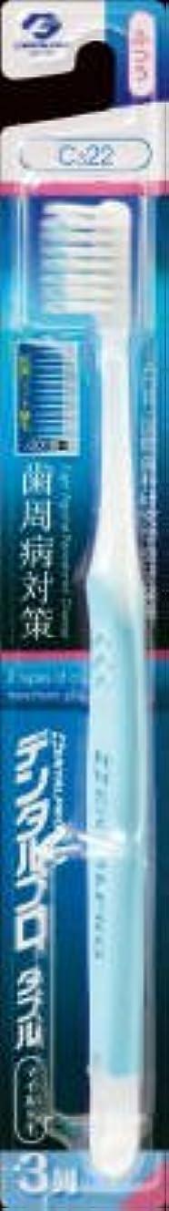 感じ小売アジャデンタルプロ デンタルプロダブル マイルド毛3列 ふつう 歯周病対策用ハブラシ #こちらの商品はお色の指定はできません×120点セット (4973227212197)