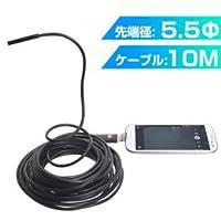 【まとめ 4セット】 サンコー Android/PC両対応5.5mm径内視鏡ケーブル 10m 形状記憶タイプ MCADNW10