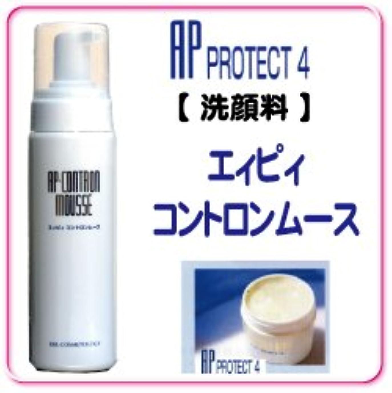 ベルマン化粧品 APprotectシリーズ  コントロンムース  洗顔フォーム 200ml