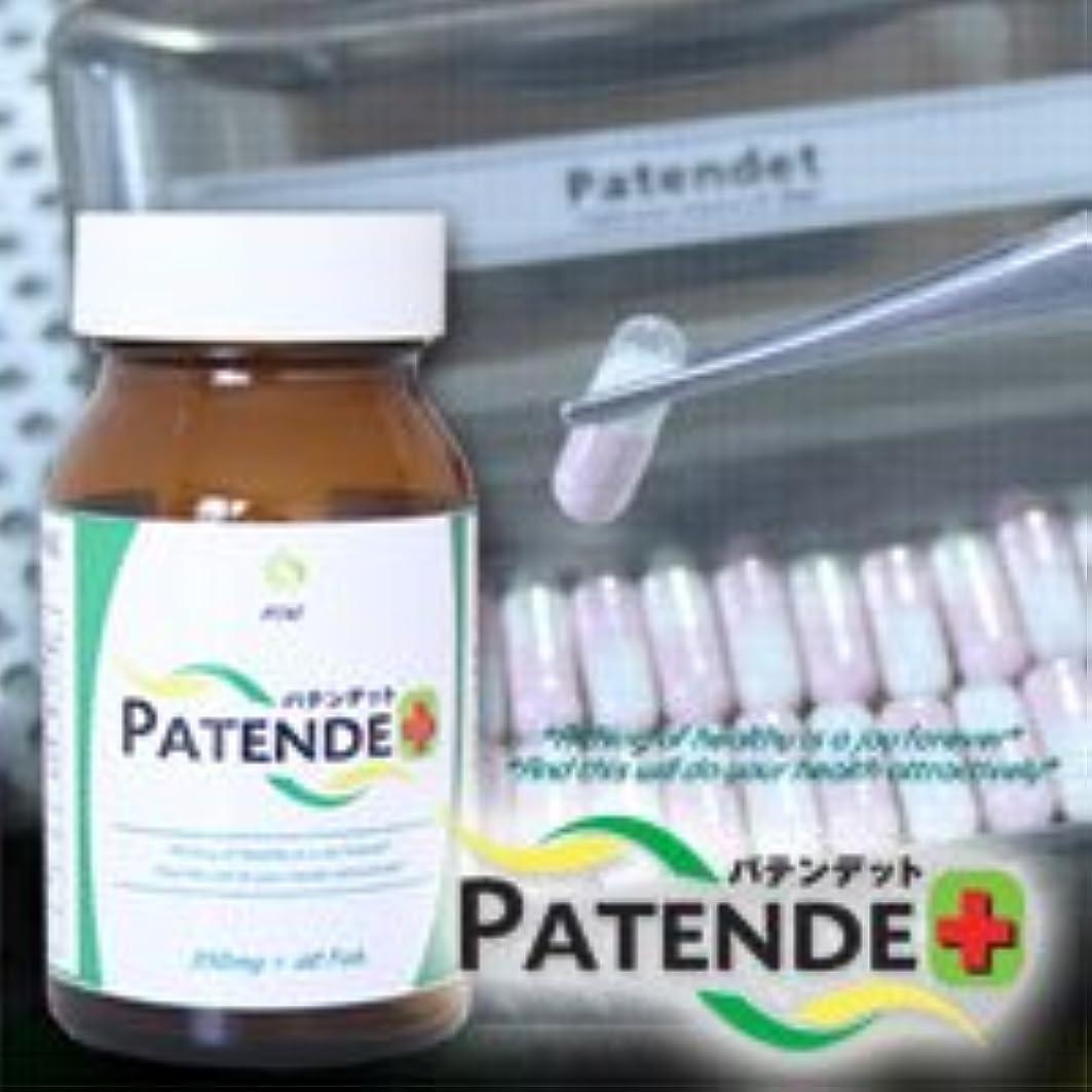薬剤師光沢調べるパテンデット 60粒 2個セット ※本気でダイエットを考えるなら!