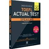 ハッカーズTOEFLアクチュアルテストスピーキング(Hackers TOEFL Actual Test Speaking)3版