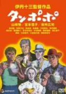 タンポポ [DVD]の詳細を見る
