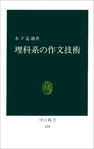 理科系の作文技術 (中公新書 (624))の詳細を見る
