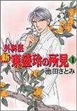 新 外科医 東盛玲の所見 1 (眠れぬ夜の奇妙な話コミックス)