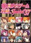 パソコン美少女ゲーム攻略スペシャル〈37〉