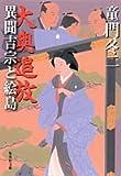 大奥追放―異聞吉宗と絵島 (集英社文庫)