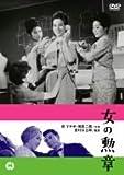 女の勲章[DVD]