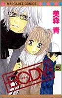 B.O.D.Y 5 (マーガレットコミックス)