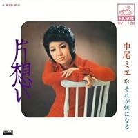 片想い (MEG-CD)