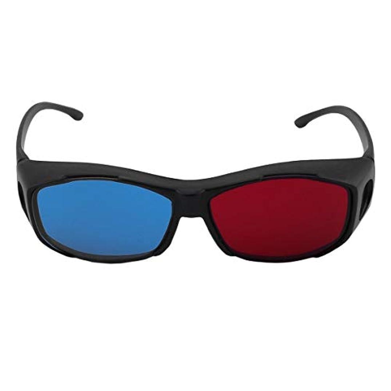 棚男海洋のBlackfell ユニバーサルタイプ3Dメガネテレビ映画次元アナグリフビデオフレーム3DビジョンメガネDVDゲームガラス赤と青の色