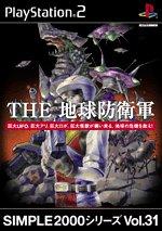 SIMPLE2000シリーズ Vol.31 THE 地球防衛軍