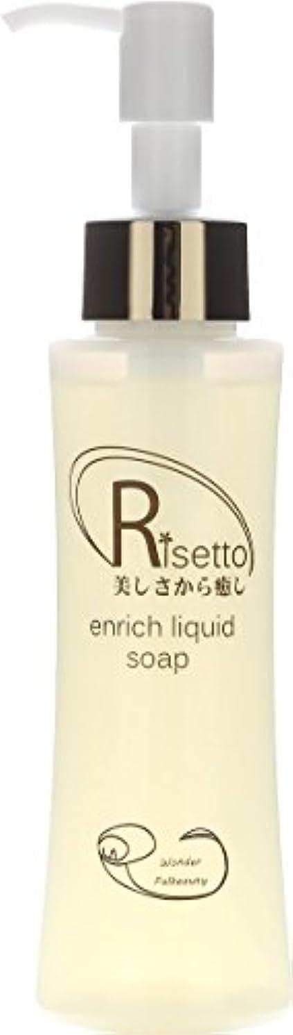ドライ必要ない移動するRisetto enrich liquid soap