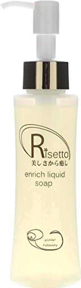 踏みつけロール組み込むRisetto enrich liquid soap