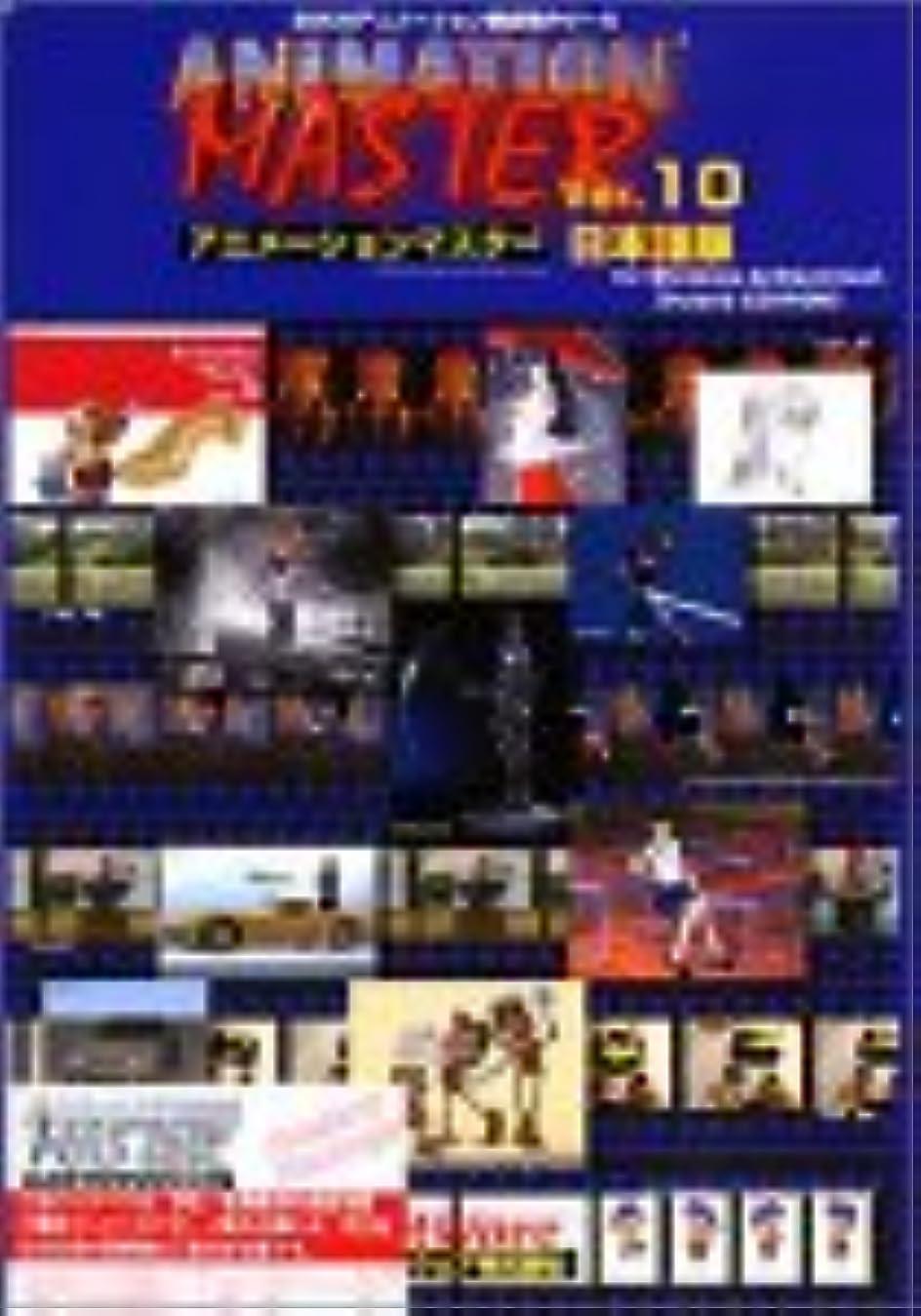 役に立つ大聖堂田舎Animation Master Ver.10 日本語版 学生版パッケージ