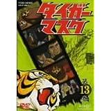 タイガーマスク VOL.13 [DVD]