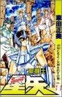 聖闘士星矢 11 (ジャンプコミックス)