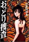 おっとり捜査 (5) (ヤングジャンプ・コミックス)