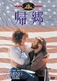 帰郷 [MGMライオン・キャンペーン] [DVD]