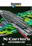 ディスカバリーチャンネル 次世代空母開発の全貌[DVD]