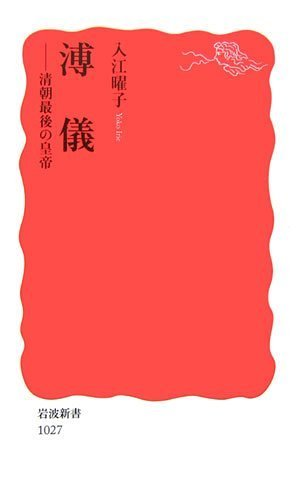 溥儀―清朝最後の皇帝の詳細を見る