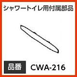 INAX イナックス LIXIL・リクシル トイレ シャワートイレ用付属部品 ノズルシャッター 【CWA-216】