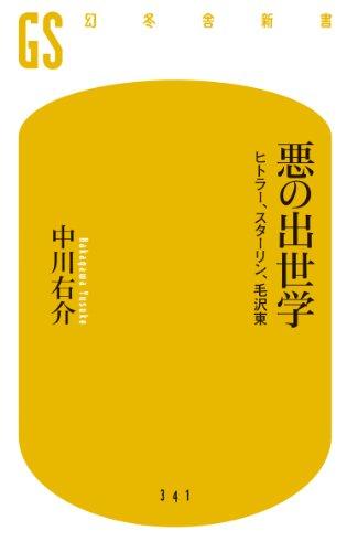 悪の出世学 ヒトラー・スターリン・毛沢東 (幻冬舎新書)