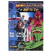 重甲ビーファイター+ビーファイターカブ (IDコミックス DNAコミックス)