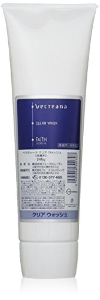 伝染病有効な清めるベクティーナ クリアウォッシュ 業務用 245g