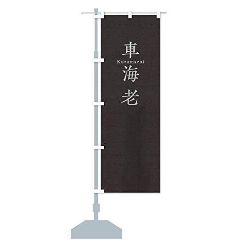 車海老 のぼり旗 サイズ選べます(コンパクト45x150cm 左チチ)