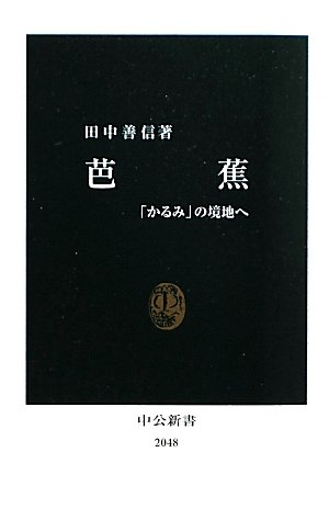 芭蕉―「かるみ」の境地へ (中公新書)