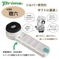 プリモ 助聴器 聴六 HA-6 【人気 おすすめ 】