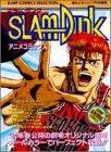 SLAM DUNK 1 (ジャンプコミックスセレクション)