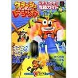 クラッシュ・バンディクーレーシング公式ブッちぎり攻略ガイド (Vジャンプブックス―ゲームシリーズ)