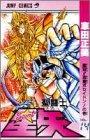 聖闘士星矢 14 (ジャンプコミックス)